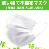 高品質使い捨て不織布マスク 40枚(20枚入り×2セット)