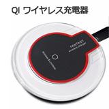 置くだけ簡単 最新スマホ用 Qi ワイヤレス充電器 (ホワイト)